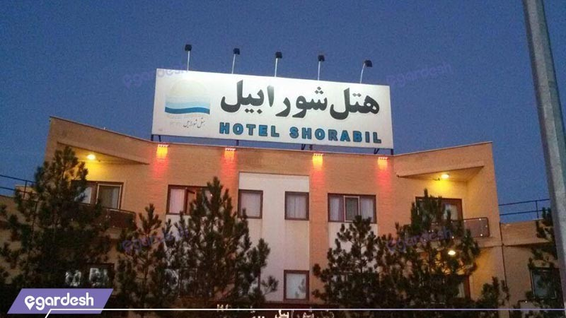 نمای ساختمان هتل شورابیل