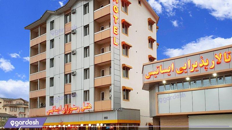 نمای ساختمان هتل آپارتمان ایساتیس