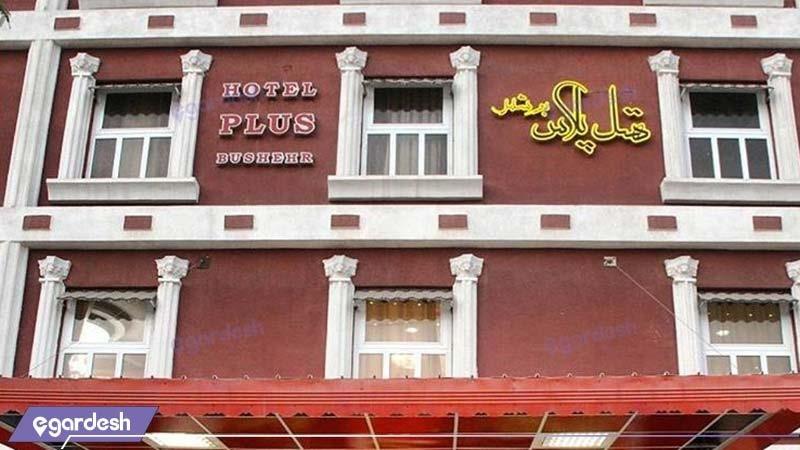 نمای ساختمان هتل پلاس بوشهر