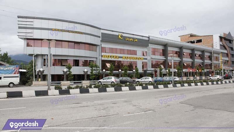 نمای ساختمان هتل کوروش چالوس