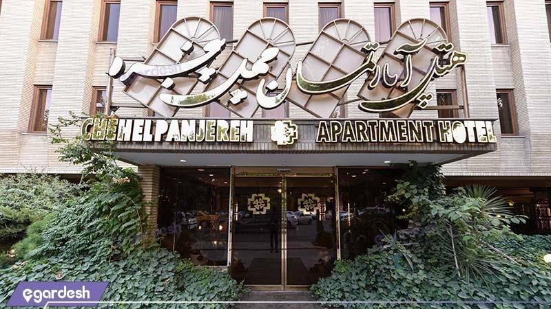 ورودی هتل چهل پنجره