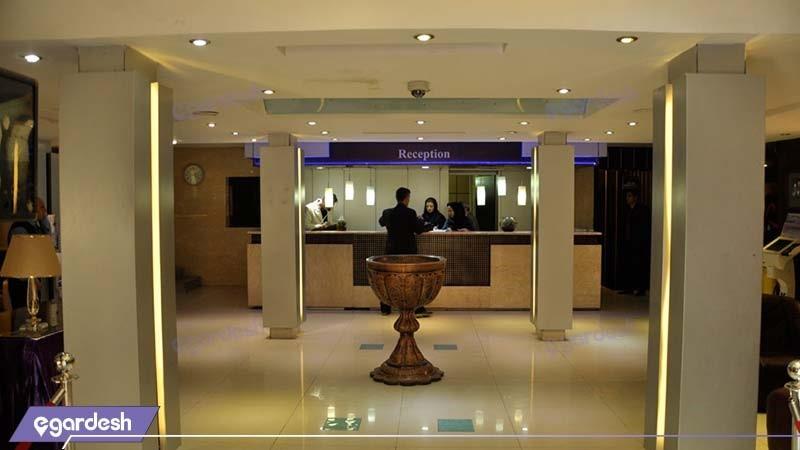 پذیرش هتل اصفهان