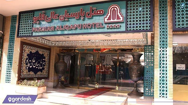 ورودی هتل پارسیان عالی قاپو