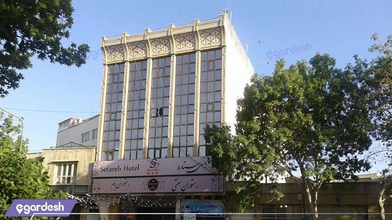 نمای ساختمان هتل ستاره