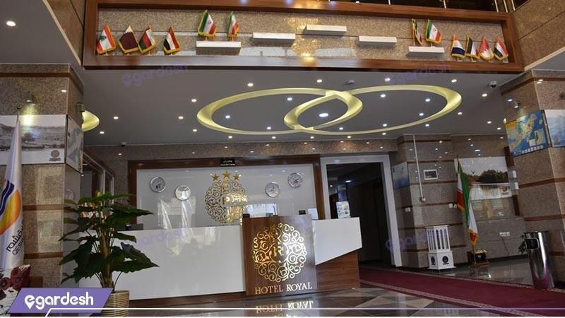 پذیرش هتل رویال