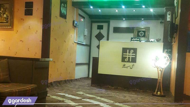 پذیرش هتل میرعماد