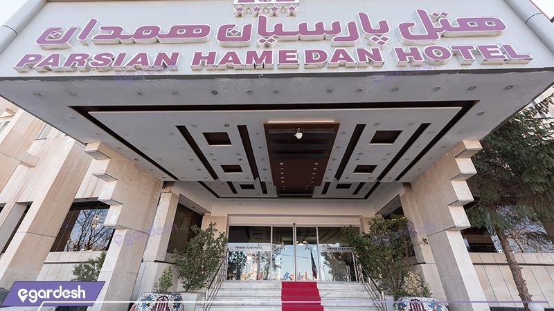ورودی هتل پارسیان