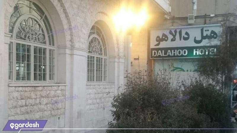 نمای ساختمان هتل دالاهو