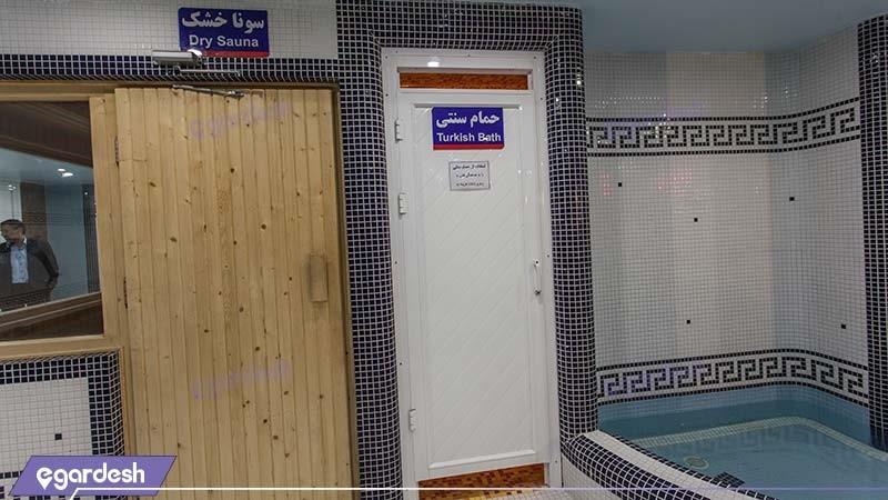 حمام سنتی هتل پارت
