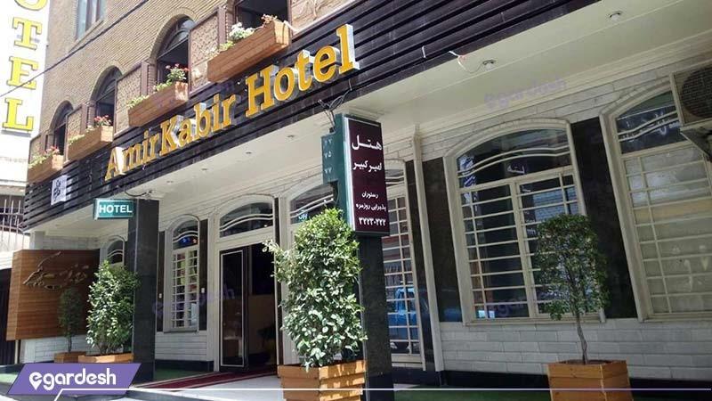 نمای ساختمان هتل امیر کبیر کرج