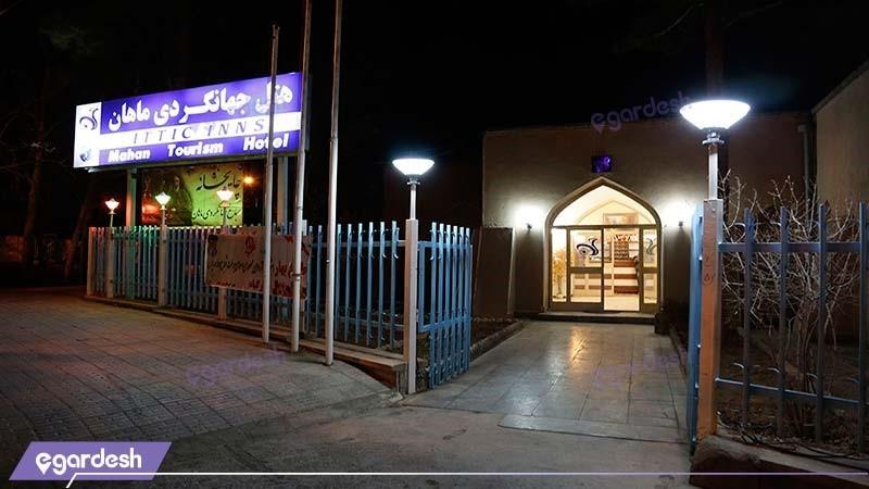 نمای ساختمان مهمانسرای جهانگردی ماهان کرمان