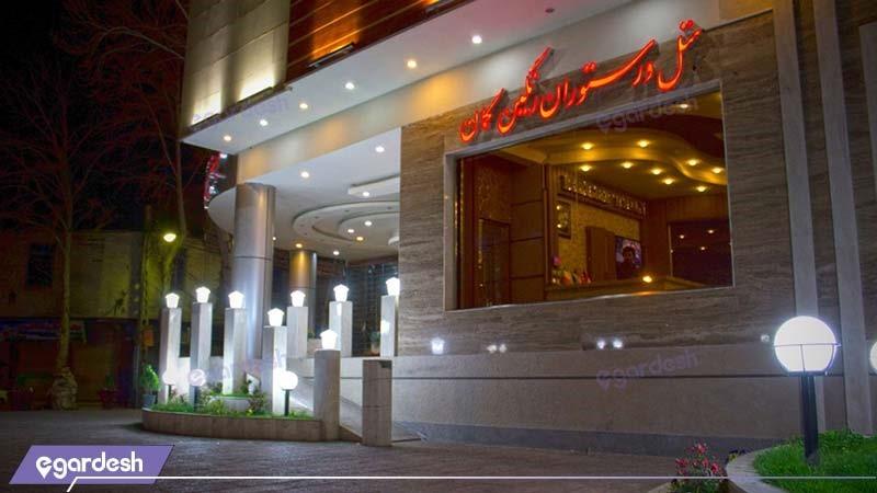 نمای ساختمان هتل رنگین کمان