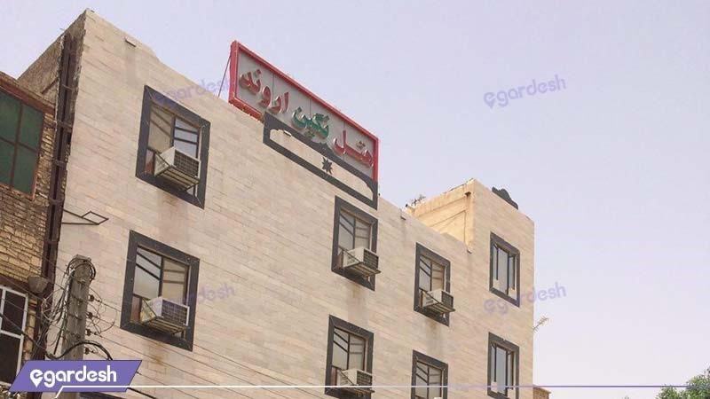 نماس ساختمان هتل نگین اروند