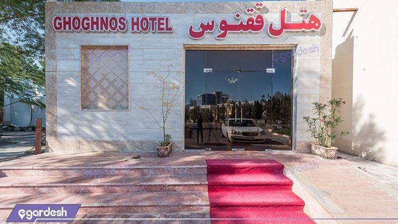 ورودی هتل ققنوس