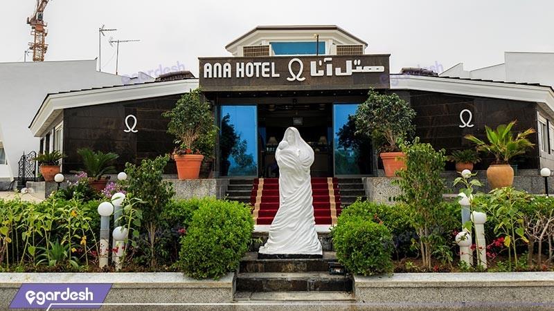 نمای ساختمان هتل آنا
