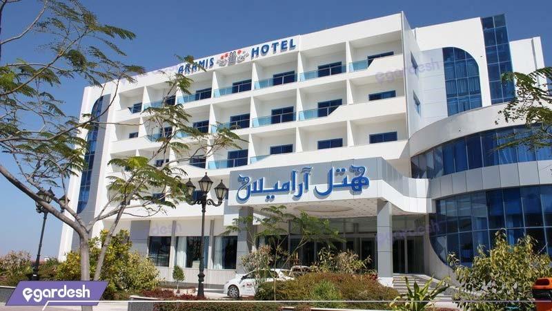 نمای ساختمان هتل آرامیس