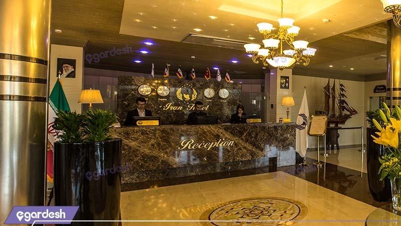 پذیرش هتل ایران کیش