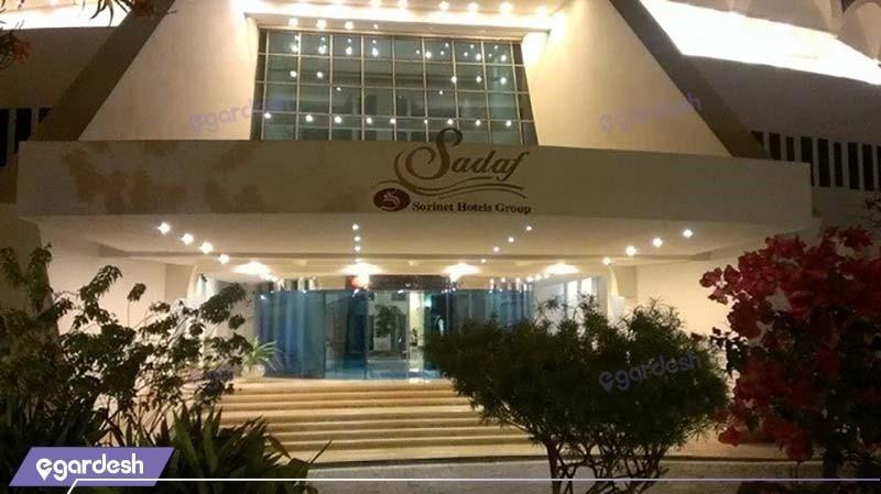 نمای ساختمان هتل سورینت صدف