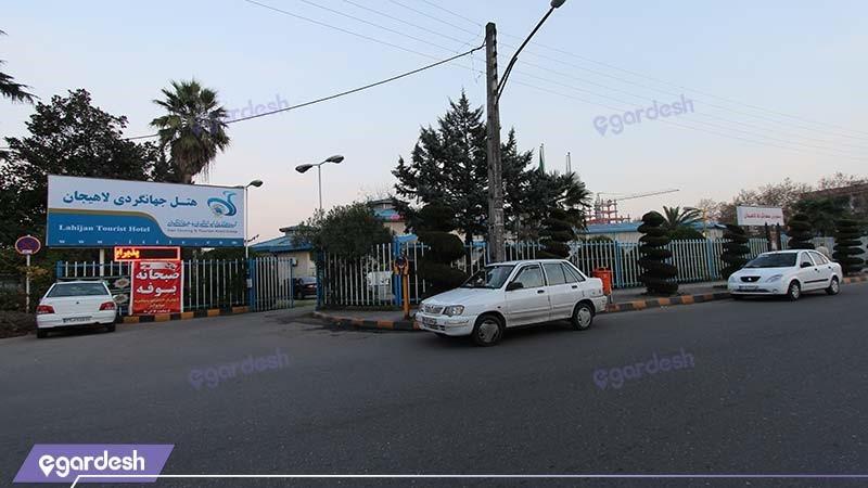 ورودی هتل جهانگردی لاهیجان