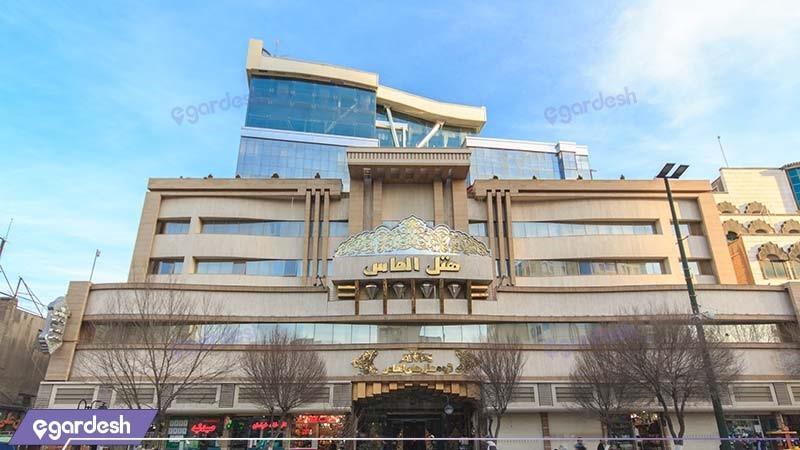 نمای ساختمان هتل الماس مشهد