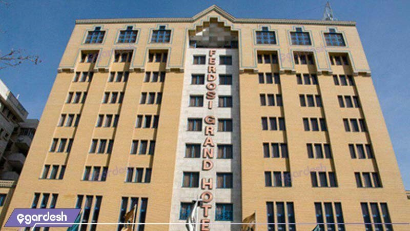 نمای ساختمان هتل بزرگ فردوسی مشهد