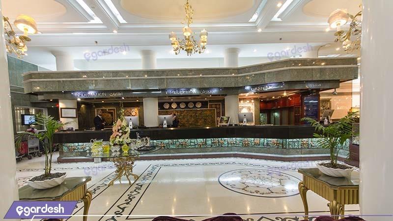 پذیرش هتل بین المللی قصر