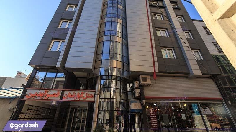 نمای ساختمان هتل آپارتمان قصر آیدین