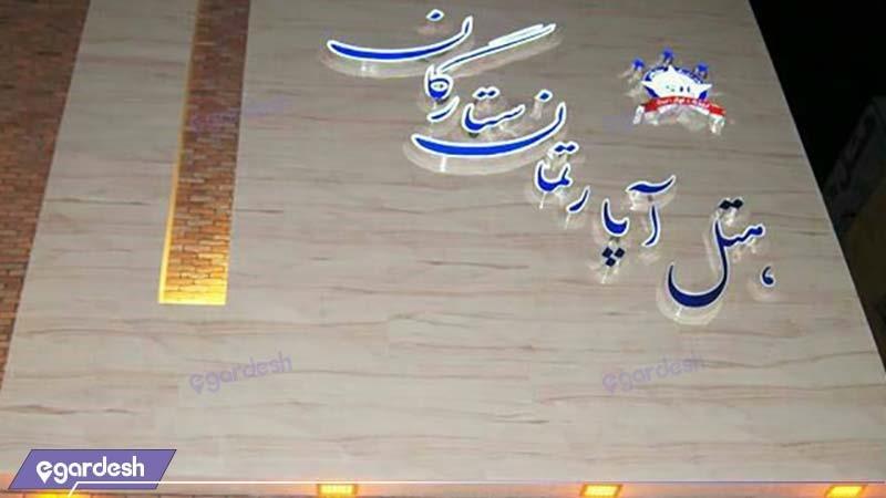 نمای ساختمان هتل آپارتمان ستارگان مشهد