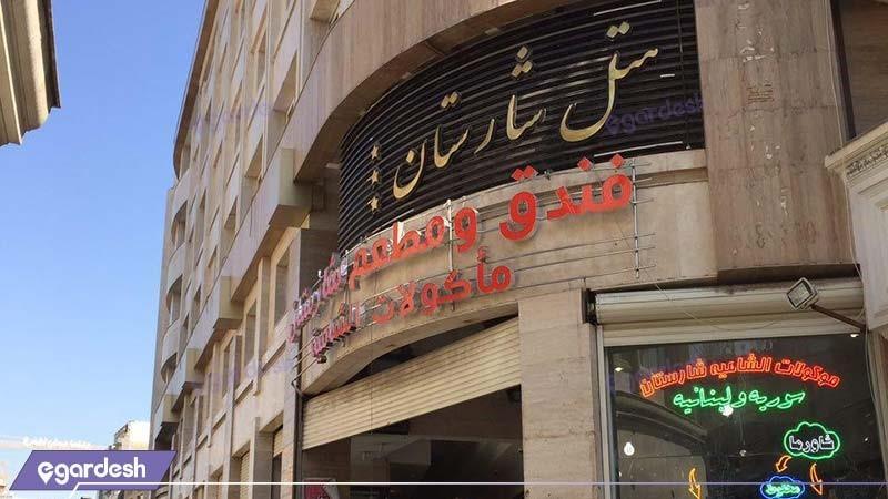 نمای ساختمان هتل شارستان