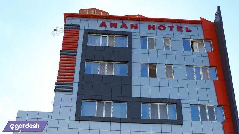 نمای ساختمان هتل آران