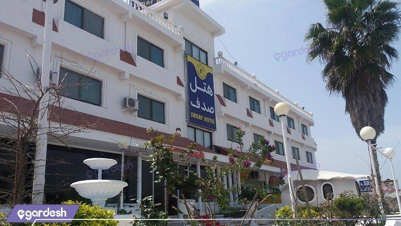 نمای ساختمان هتل صدف