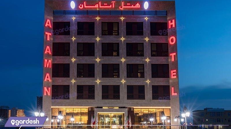 نمای ساختمان هتل آتامان