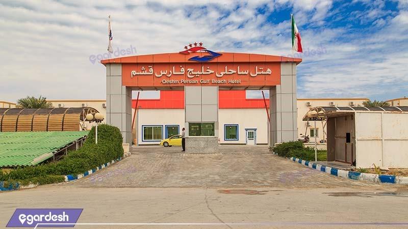 نمای ساختمان هتل ساحلی خلیج فارس قشم