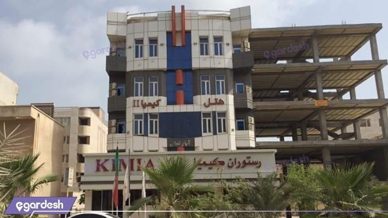 نمای ساختمان هتل کیمیا 2