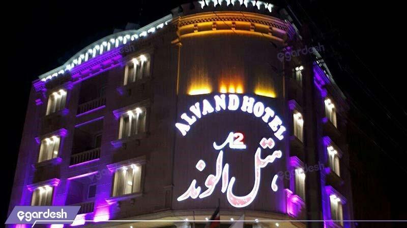 نماس ساختمان هتل الوند2