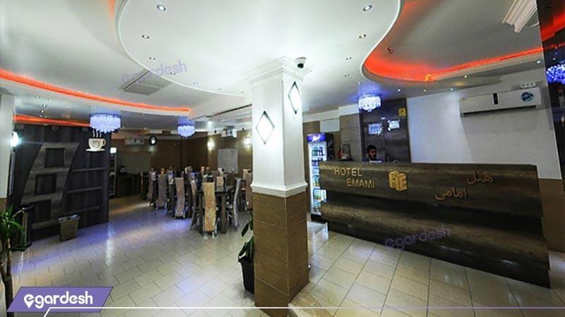 پذیرش هتل امامی