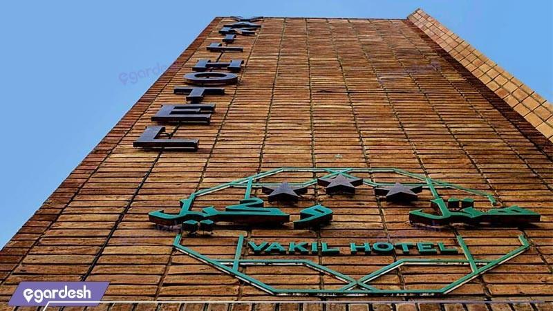 نمای ساختمان هتل وکیل