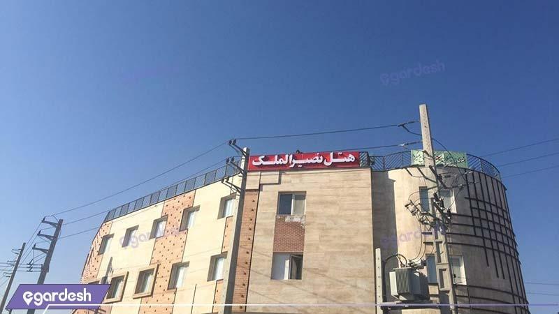 نمای ساختمان هتل نصیرالملک