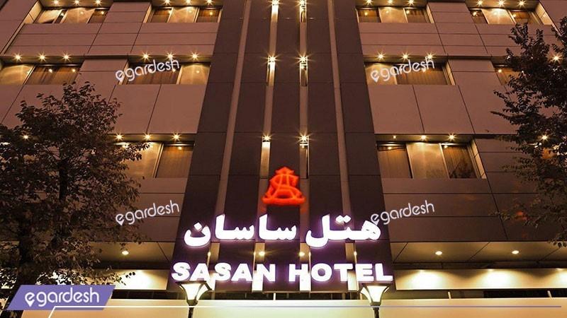نمای هتل هتل ساسان