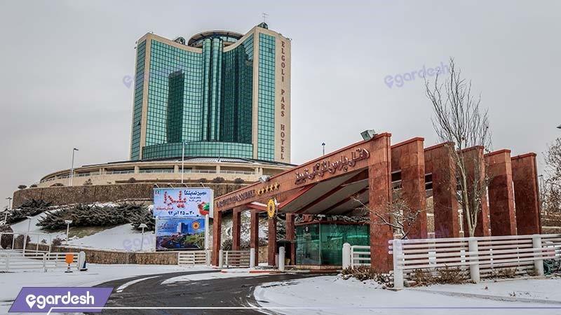 نمای ساختمان هتل پارس ائل گلی