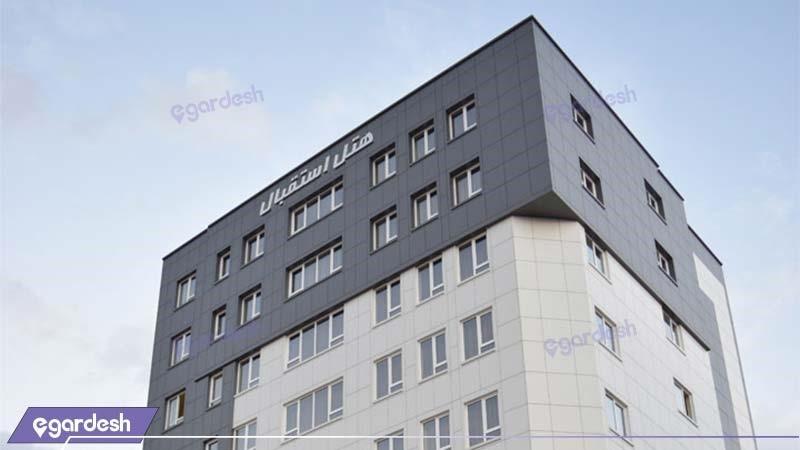 نمای ساختمان هتل آپارتمان استقبال