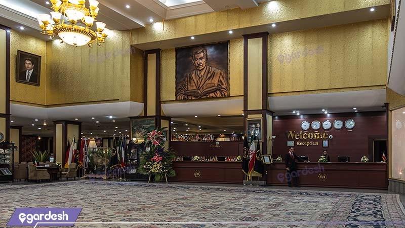 پذیرش هتل بین المللی شهریار