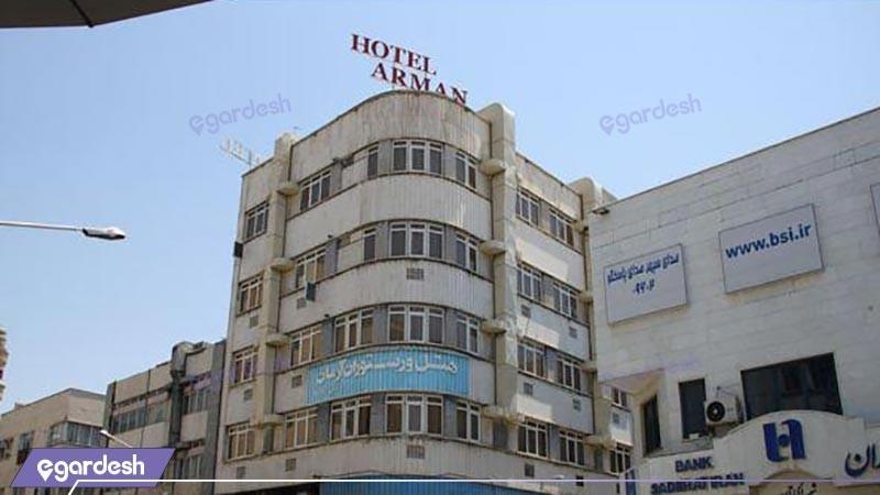 نمای ساختمان هتل آرمان