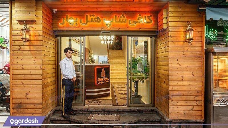 کافی شاپ هتل بهار
