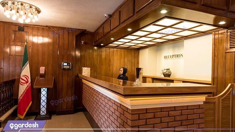 پذیرش هتل ایرانشهر