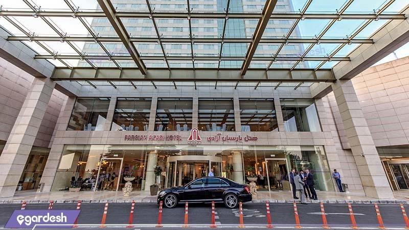 ورودی هتل پارسیان آزادی تهران