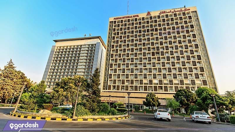 نمای ساختمان هتل پارسیان استقلال