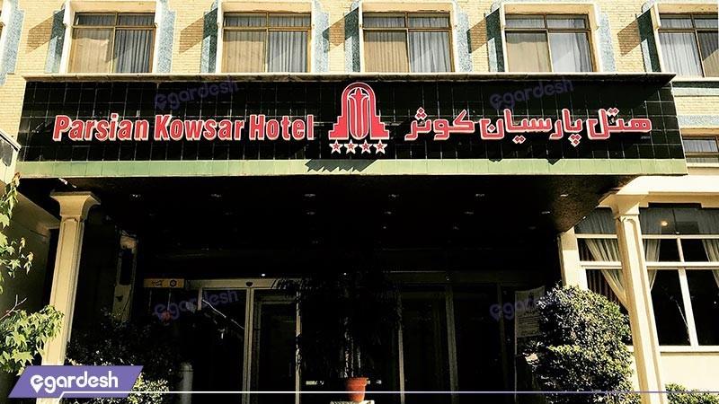 ورودی هتل پارسیان کوثر