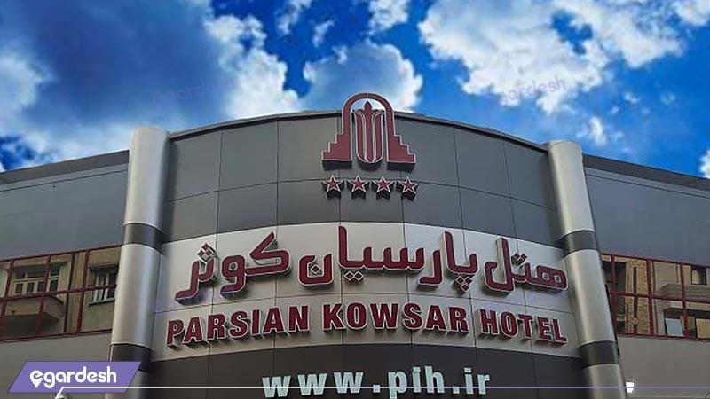 نمای ساختمان هتل پارسیان کوثر