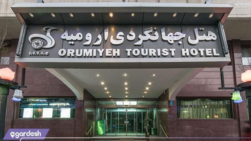 ورودی هتل جهانگردی ارومیه